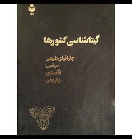 TAJHOME Gitashenasi Book