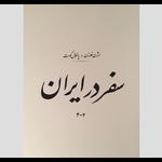 TAJHOME Travel in Iran 3-4