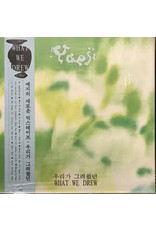 Yaeji - What We Drew LP