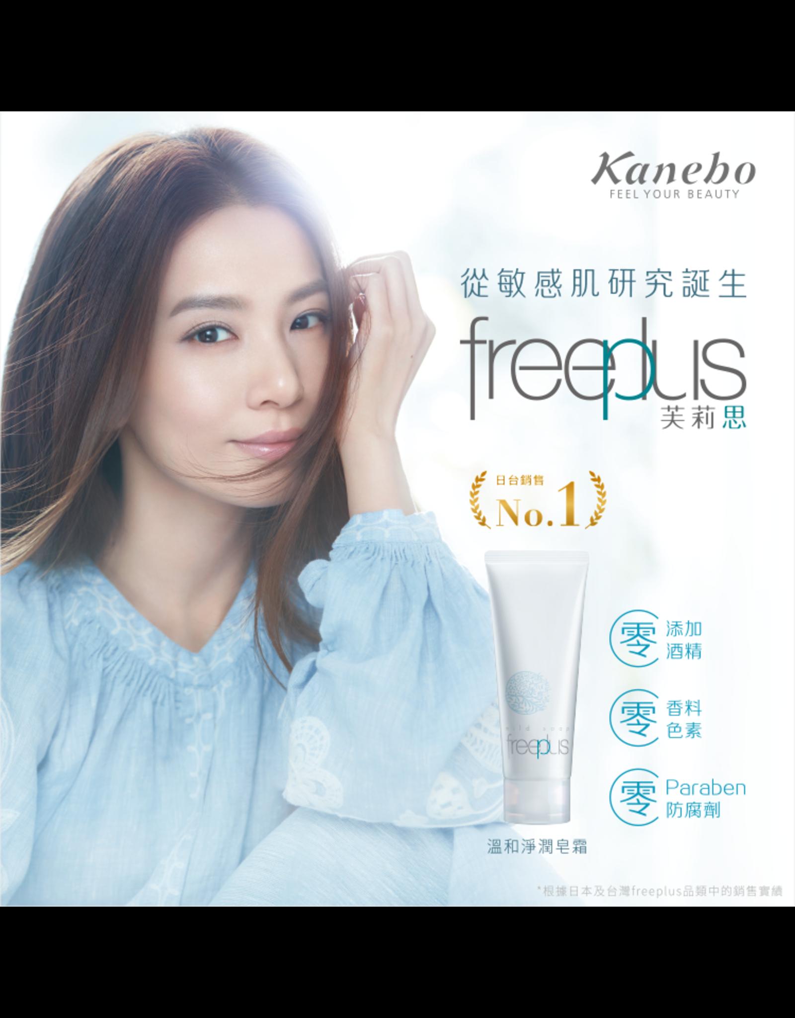 Kanebo Kanebo Freeplus Mild Face Wash
