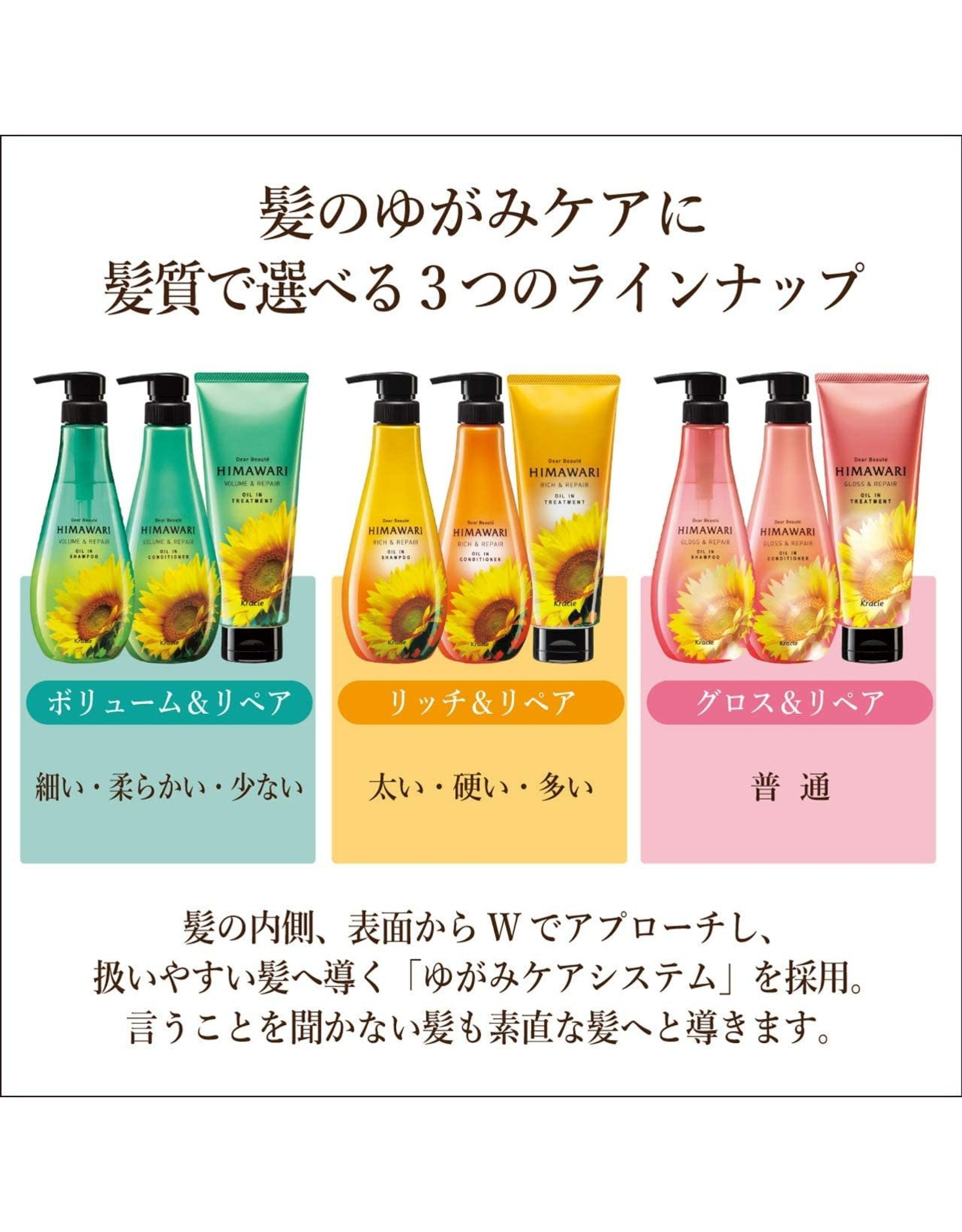 Kracie Kracie Himawari Oil In Treatment