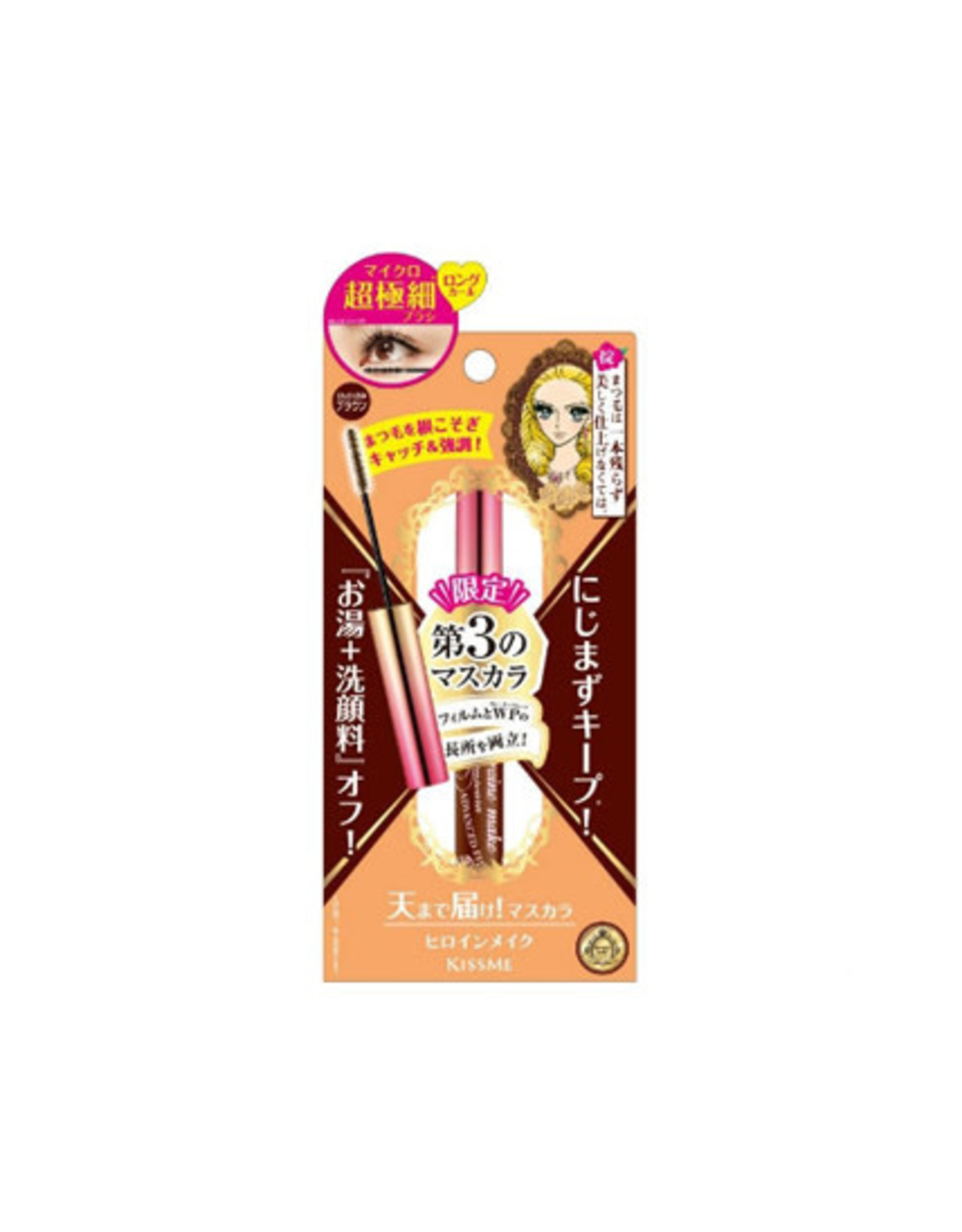 Heroine KissMe Make Micro Mascara Advanced Film
