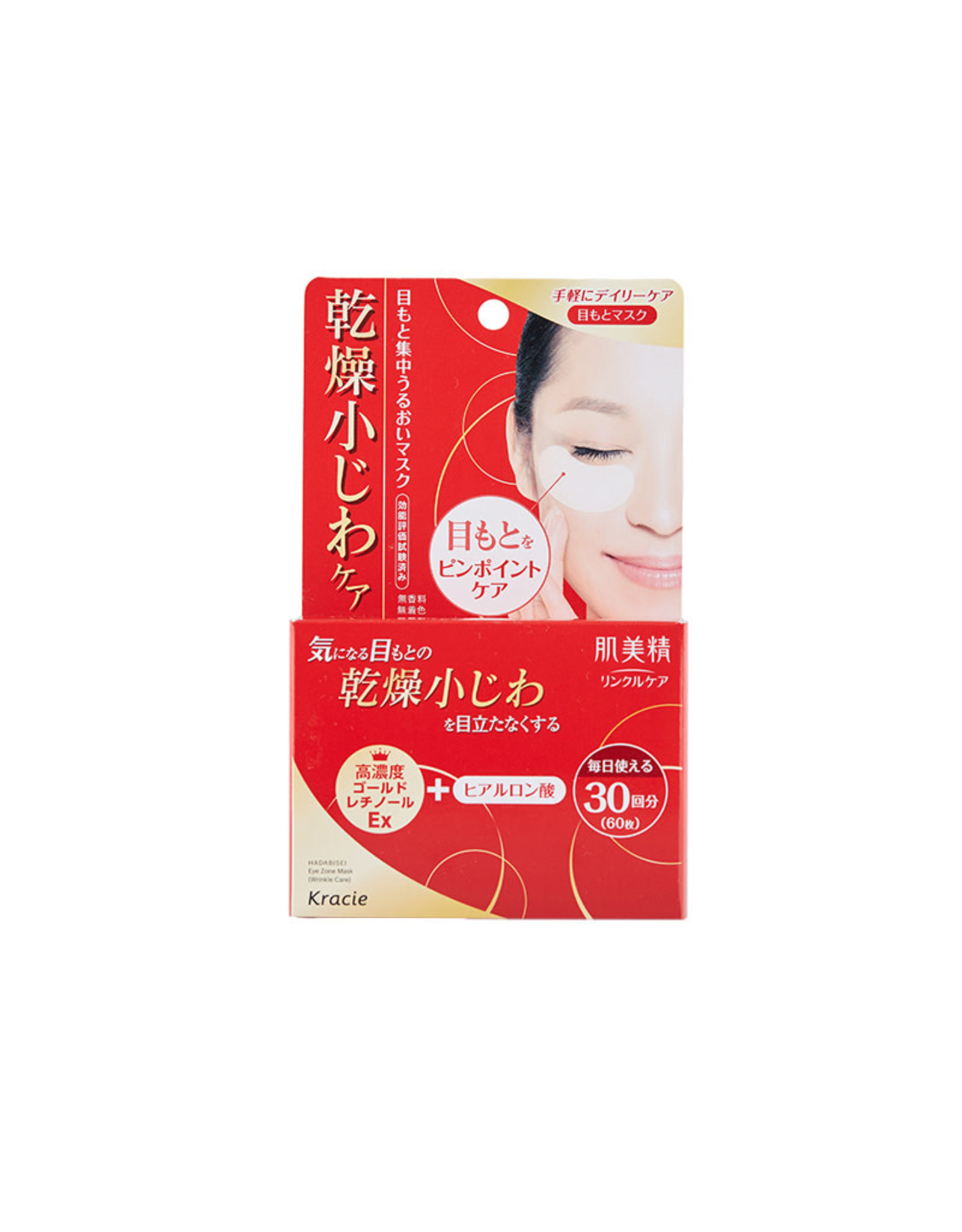 Hadabisei Hadabisei Eye Zone Intensive Wrinkle Care Pack