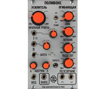 Industrial Music Electronics Polivoks ADSR/VCA