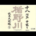 Sake Tatenokawa 18 Junmai Daiginjo Sake 720ml