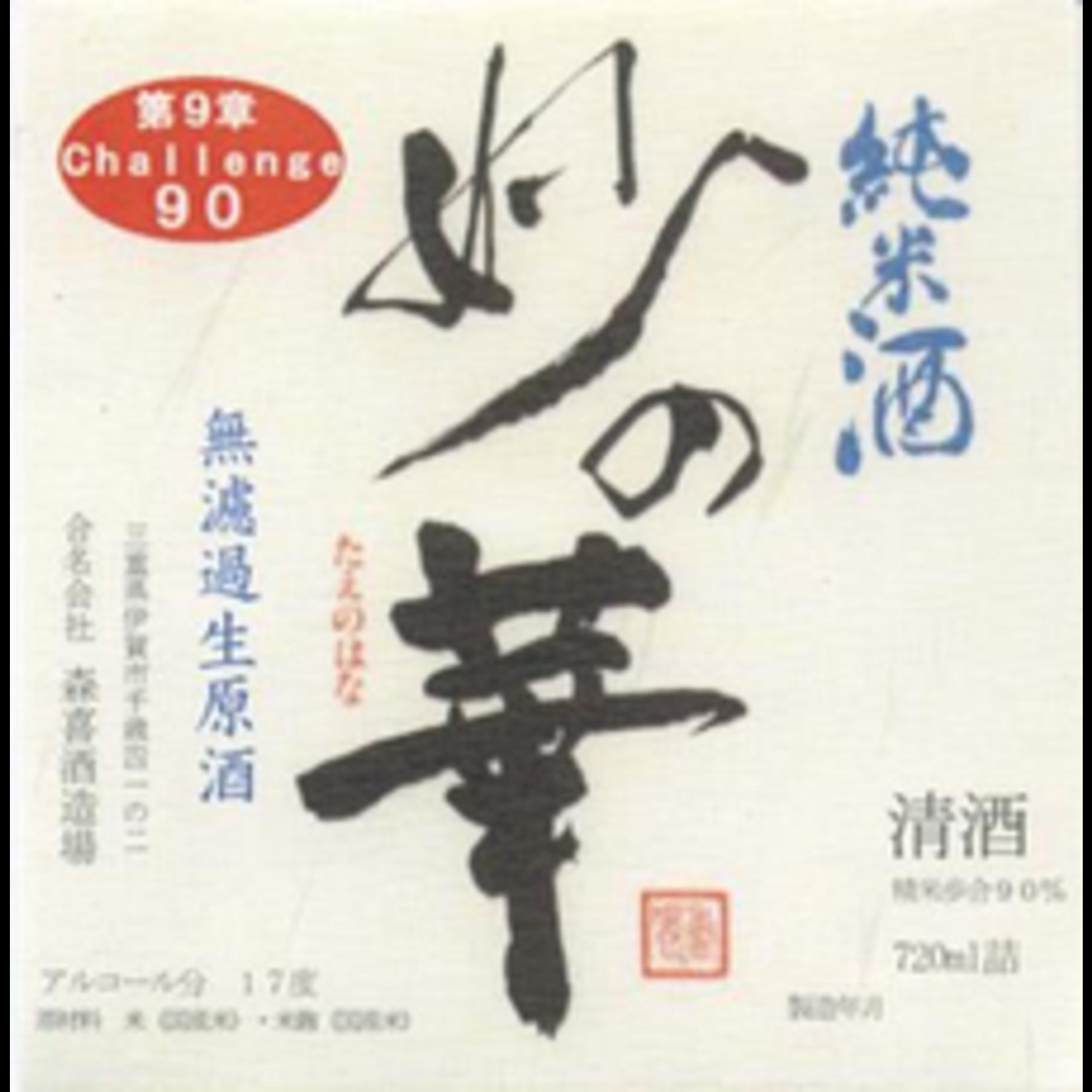 Sake Tae no Hana Sublime Beauty Arabashiri Kimoto Muroka Nama Junmai Genshu Sake 720ml