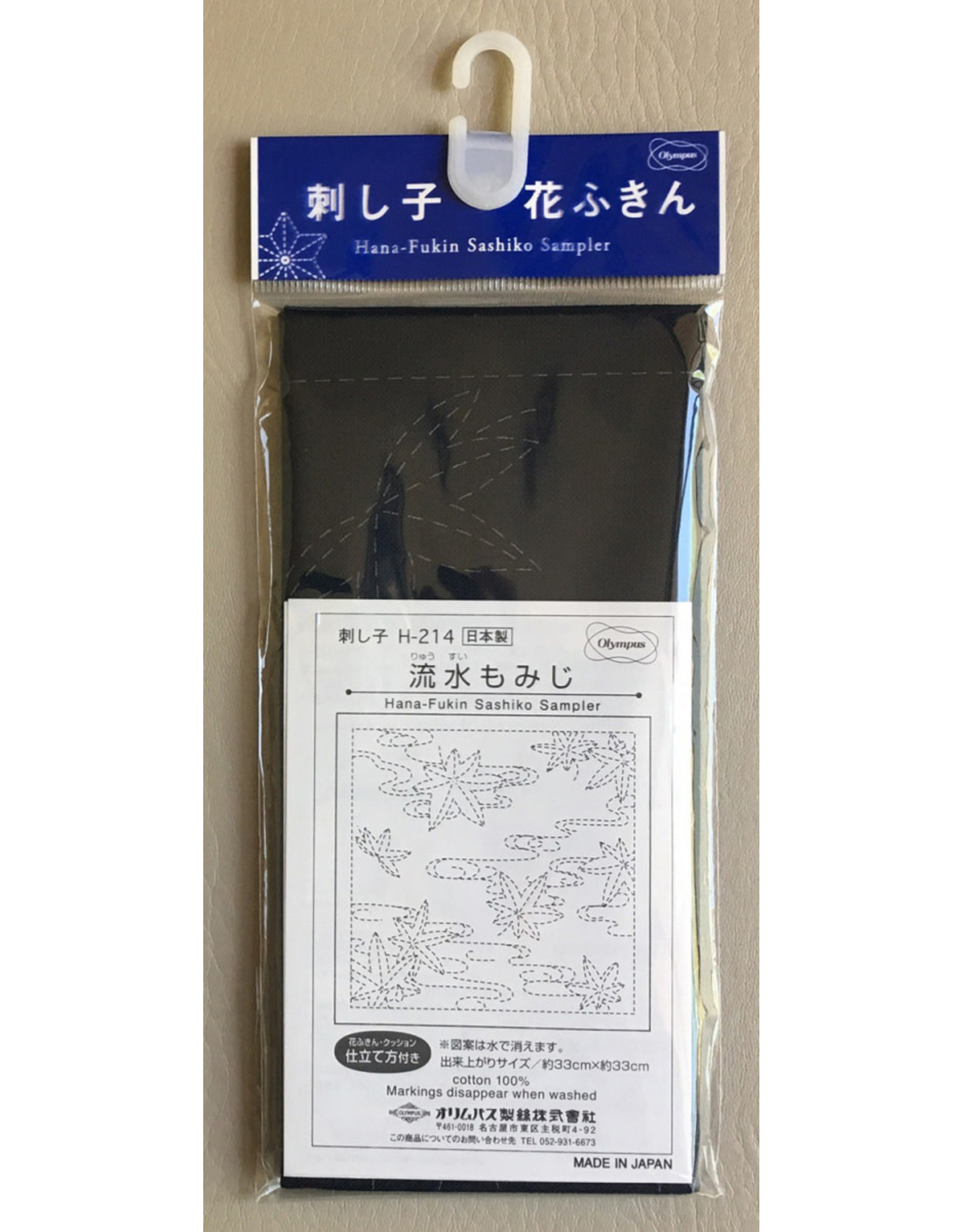 Japan Import Sashiko Cloth, Floating Maple in Navy H-214