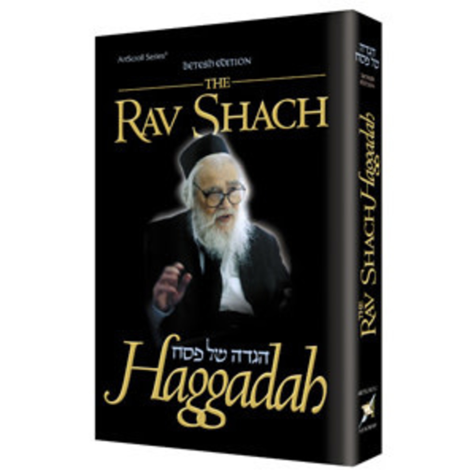 Rav Shach Haggadah