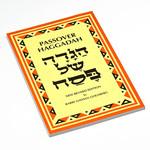 Rabbi Nathan Goldberg Haggadah, Hebrew/English, Paperback