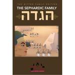 Joe Dwek Ohr Ha'emet Sephardic School Sephardic Haggadah, Hebrew/English, Paperback