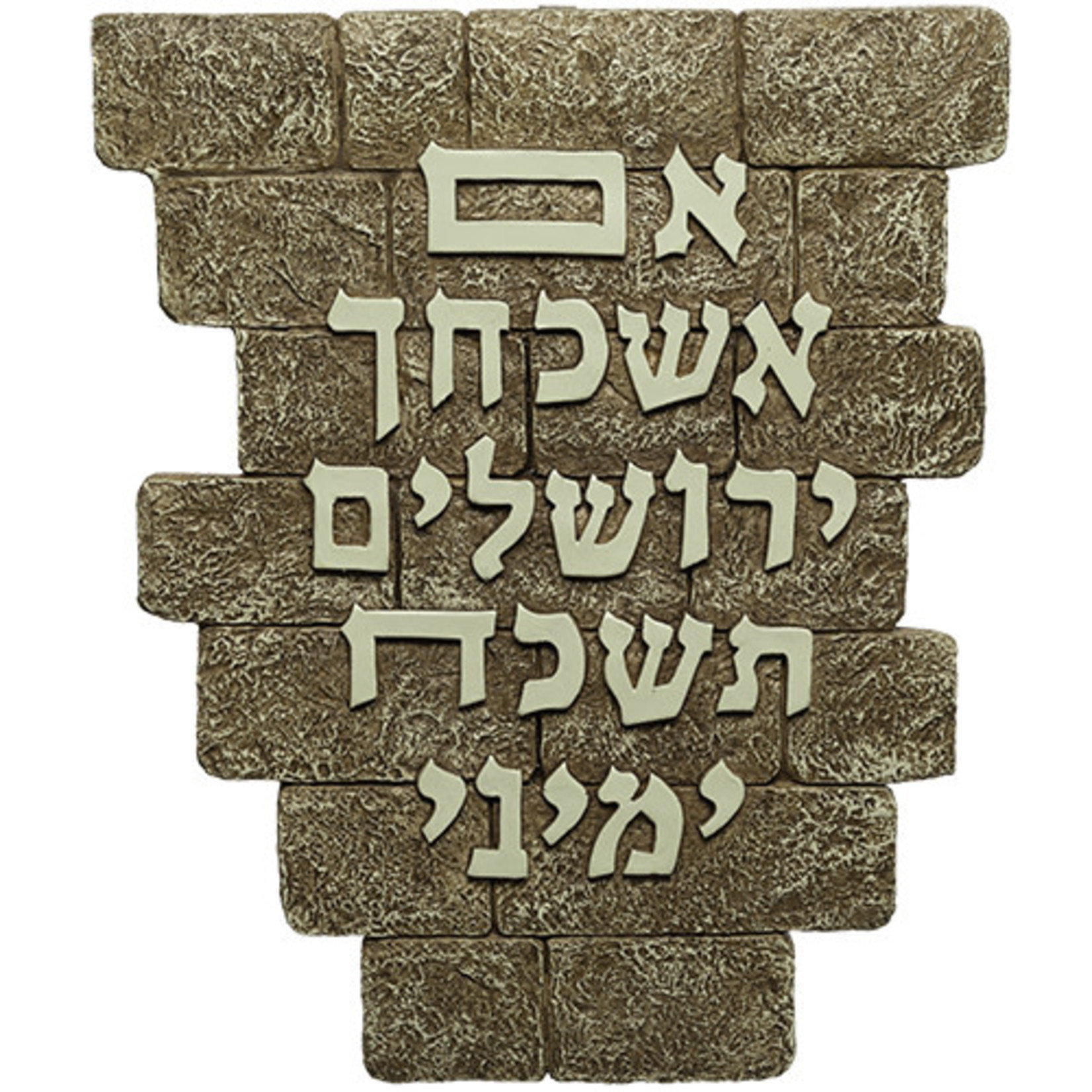 """Wall Hanging, """"If I Forget Thee, Jerusalem"""""""