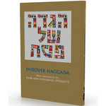 Rabbi Adin Even-Israel Steinsaltz Steinsaltz Haggadah