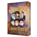 Haggadah of the Roshei Yeshiva