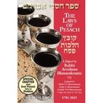 2021 Rabbi Blumenkrantz Pesach Digest
