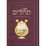 Tehillim, Leatherette Gift Edition