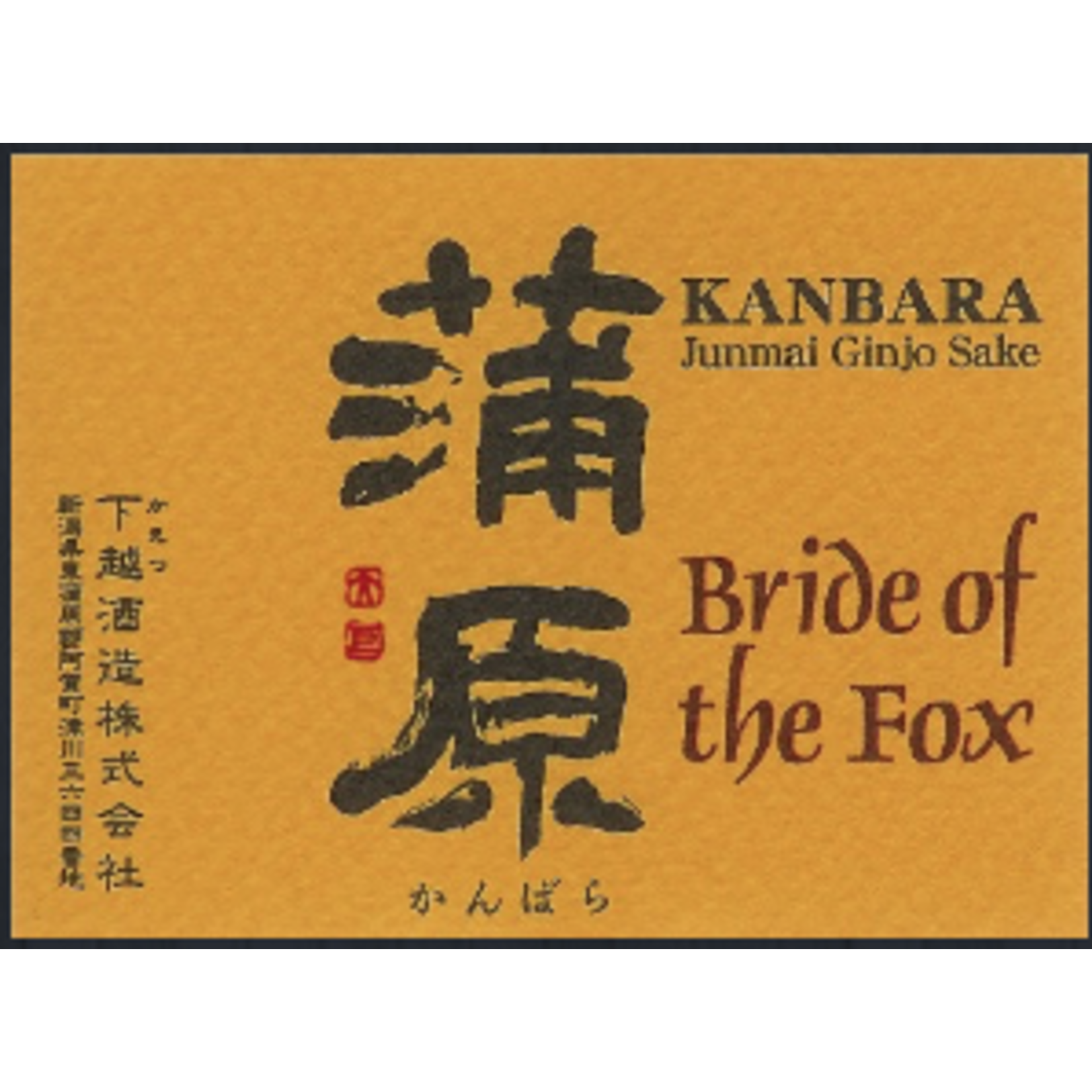 Vine Connections Kanbara Bride of the Fox Sake Junmai Ginjo, Japan  91pts-ST